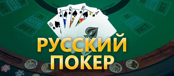 Русский покер играть онлайн of казино онлайн играть покер